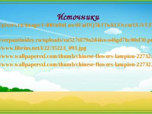 Источники http://pixers.ru/image/1/400/n8nLuw0FatDQ5k1TwkUOccmUGVEFPpWWsR3FO