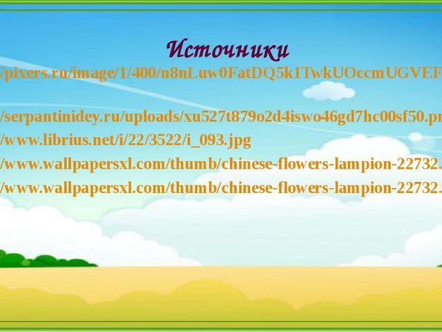 Источники http://pixers.ru/image/1/400/n8nLuw0FatDQ5k1TwkUOccmUGVEFPpWWsR3FO...
