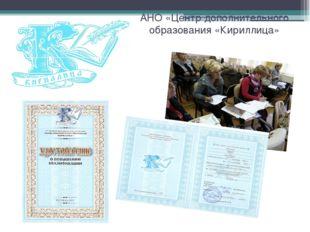АНО «Центр дополнительного образования «Кириллица»
