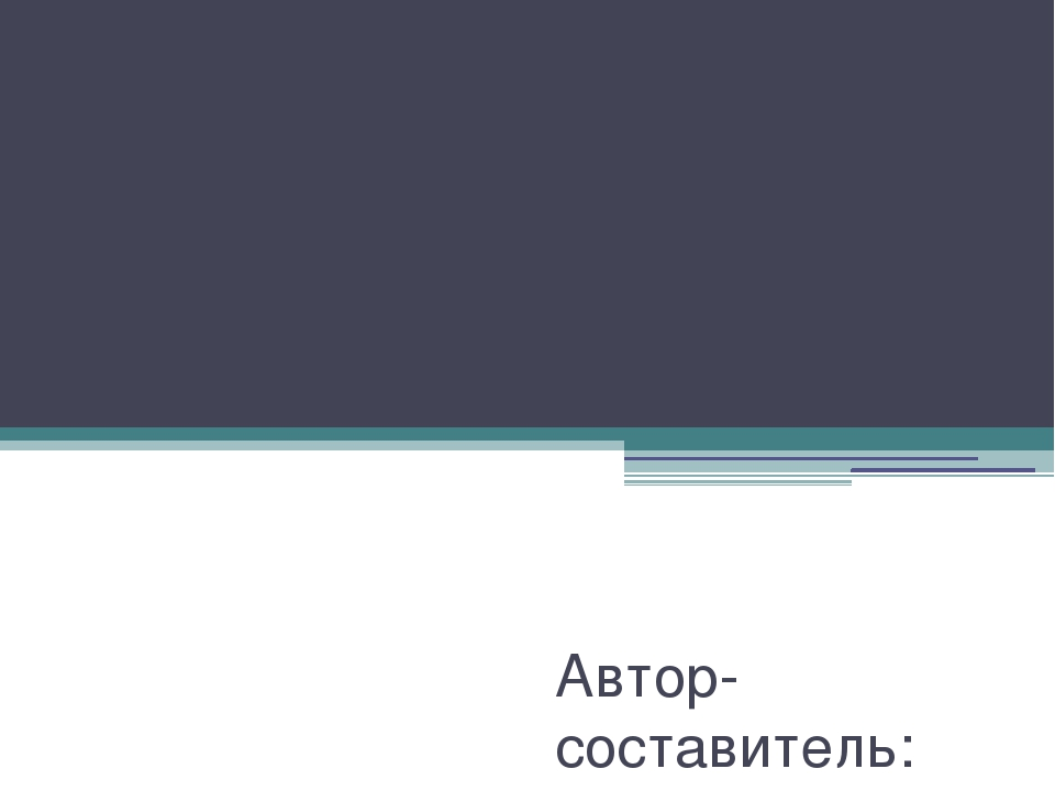 Организационно–методическая поддержка преподавания основ православной культур...