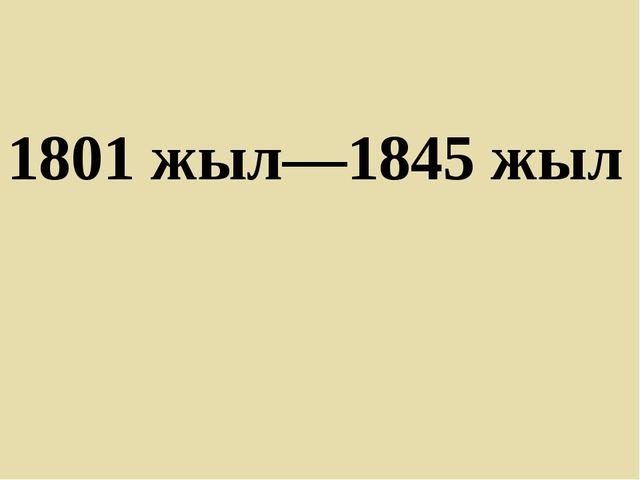 1801 жыл—1845 жыл