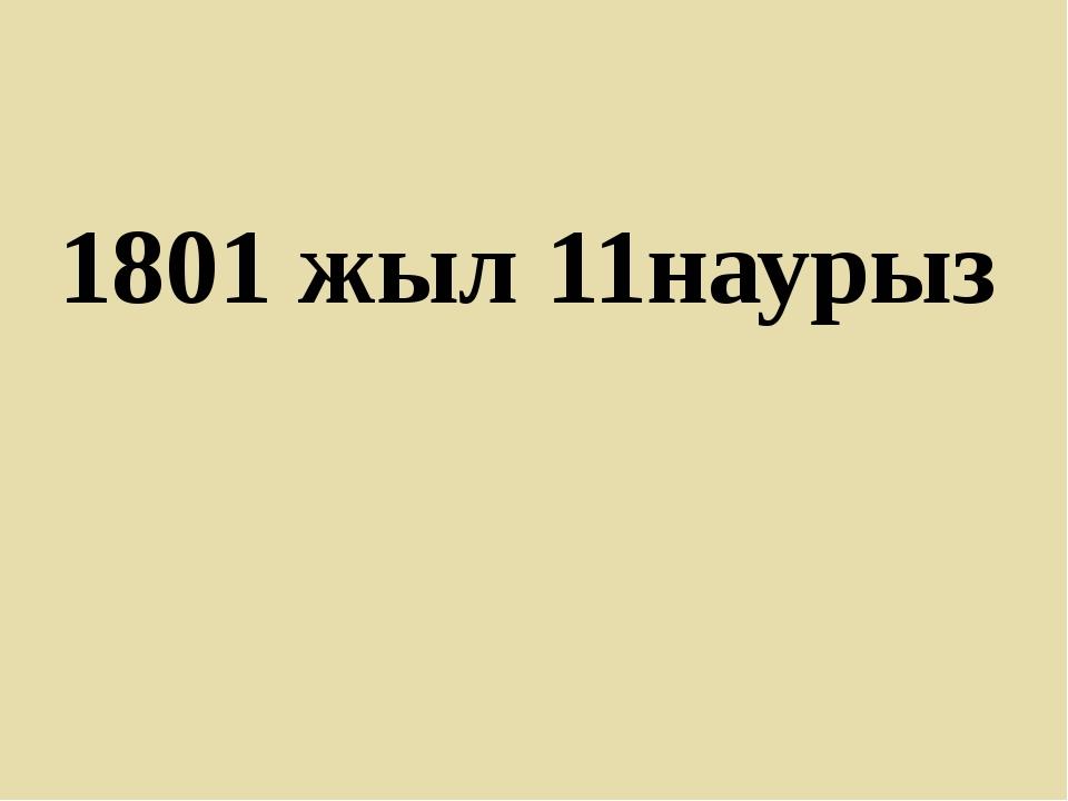 1801 жыл 11наурыз