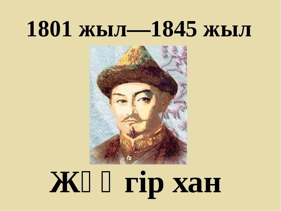 1801 жыл—1845 жыл Жәңгір хан