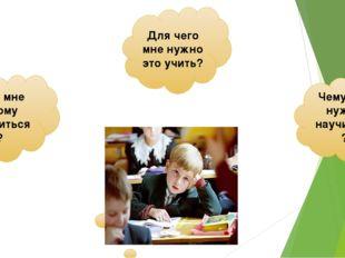 Чему мне нужно научиться? Как мне этому научиться? Для чего мне нужно это учи