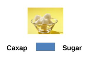 Sugar Сахар