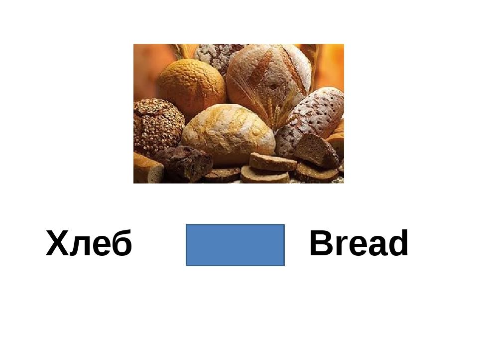 Хлеб Bread