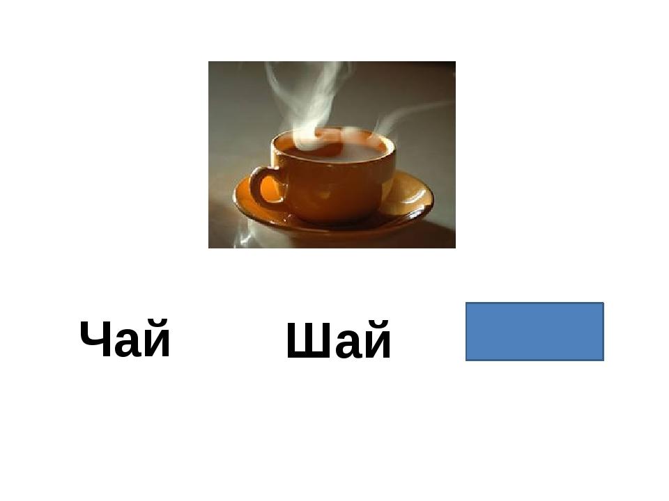 Чай Шай