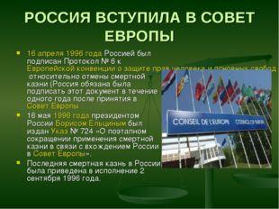 РОССИЯ ВСТУПИЛА В СОВЕТ ЕВРОПЫ 16 апреля 1996 года Россией был подписан Прото