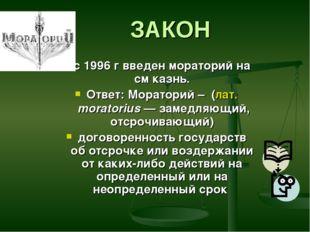 ЗАКОН с 1996 г введен мораторий на см казнь. Ответ: Мораторий – (лат.morator