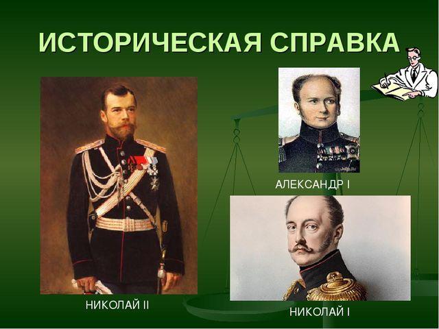 ИСТОРИЧЕСКАЯ СПРАВКА НИКОЛАЙ II НИКОЛАЙ I АЛЕКСАНДР I