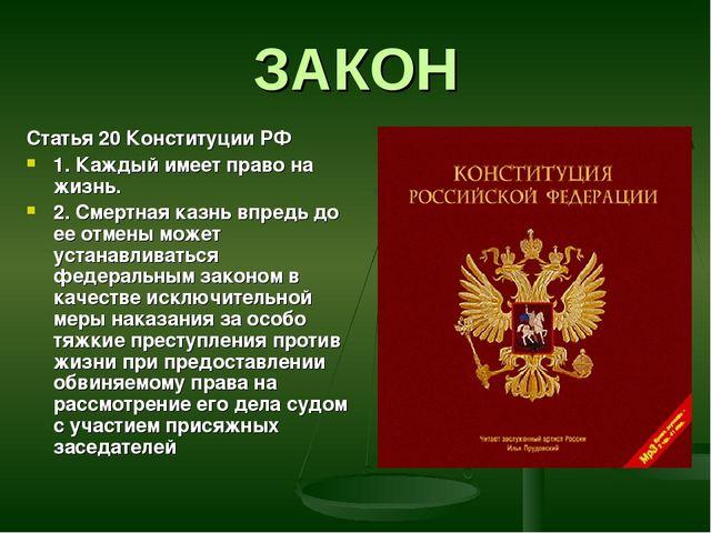 ЗАКОН Статья 20 Конституции РФ 1. Каждый имеет право на жизнь. 2. Смертная ка...