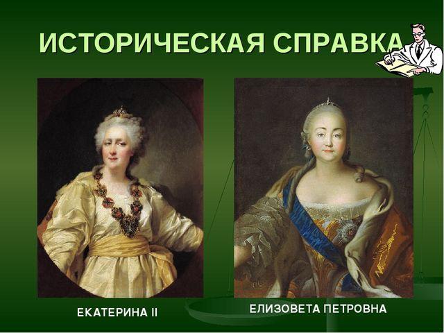 ИСТОРИЧЕСКАЯ СПРАВКА ЕКАТЕРИНА II ЕЛИЗОВЕТА ПЕТРОВНА
