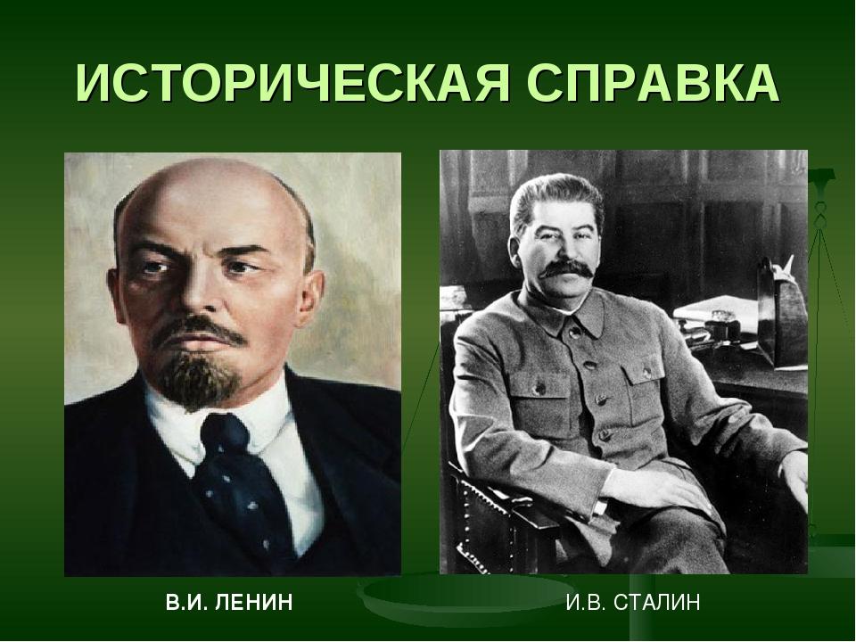 ИСТОРИЧЕСКАЯ СПРАВКА В.И. ЛЕНИН И.В. СТАЛИН