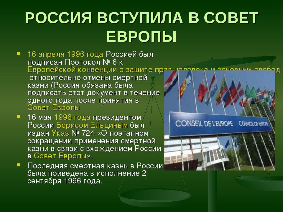 РОССИЯ ВСТУПИЛА В СОВЕТ ЕВРОПЫ 16 апреля 1996 года Россией был подписан Прото...