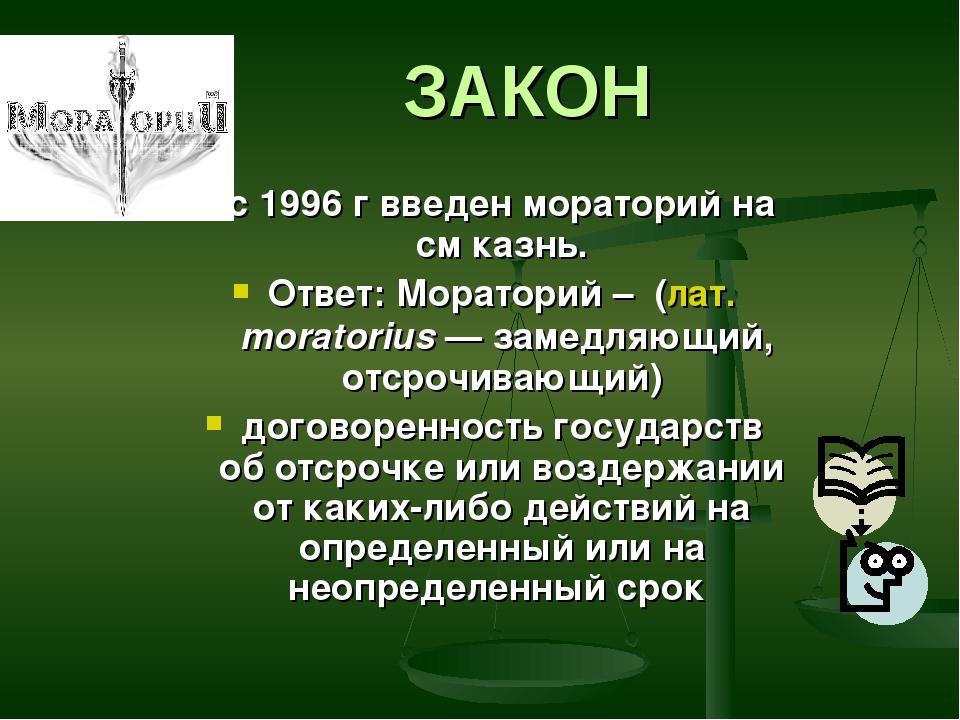 ЗАКОН с 1996 г введен мораторий на см казнь. Ответ: Мораторий – (лат.morator...