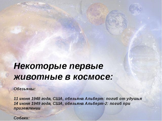 Некоторые первые животные в космосе: Обезьяны: 11 июня 1948 года, США, обезь...
