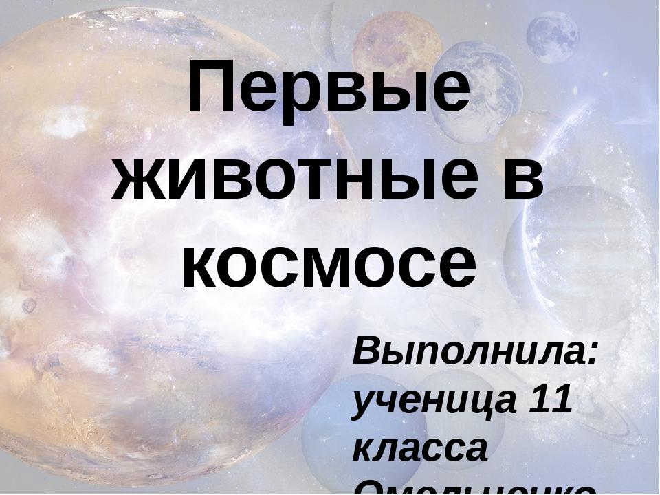 Выполнила: ученица 11 класса Омельченко Марина Руководитель: Больдт Л.А. Пер...