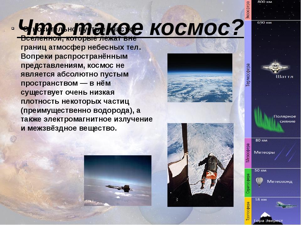 Относительно пустые участки Вселенной, которые лежат вне границ атмосфер неб...