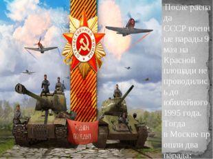 Послераспада СССРвоенные парады 9 мая на Красной площади не проводились до
