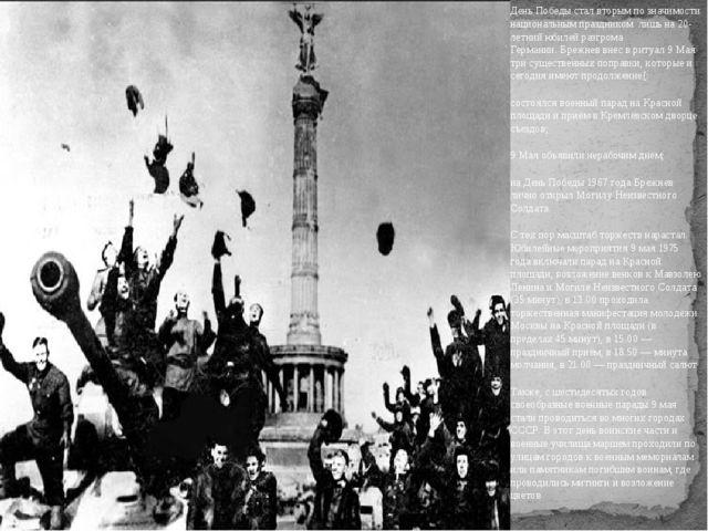 День Победы стал вторым по значимости национальным праздником лишь на 20-летн...