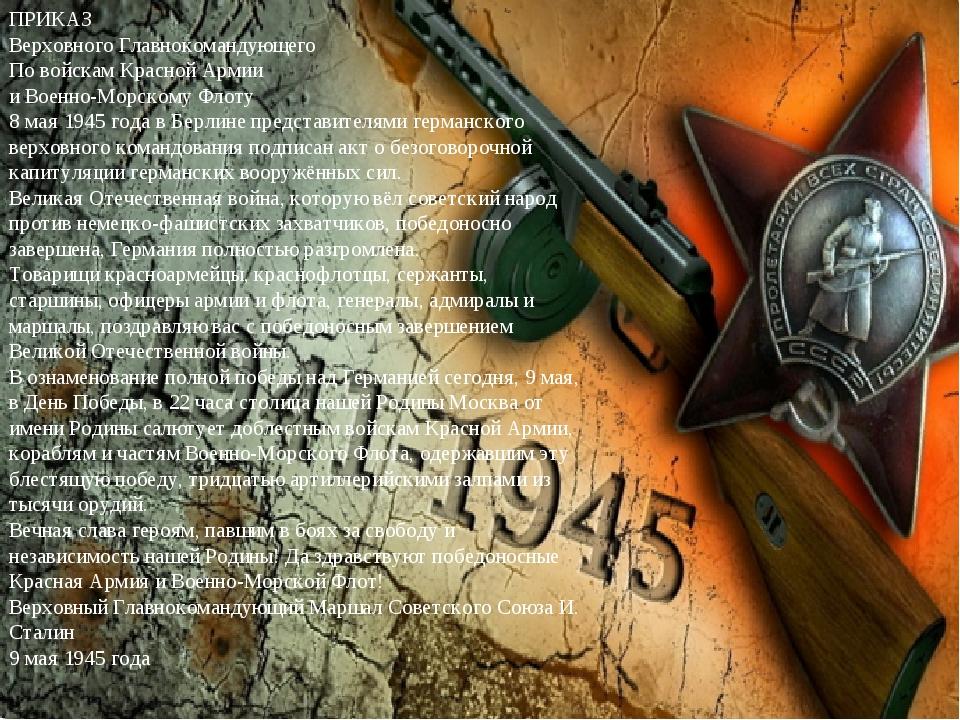 ПРИКАЗ Верховного Главнокомандующего По войскам Красной Армии и Военно-Морск...