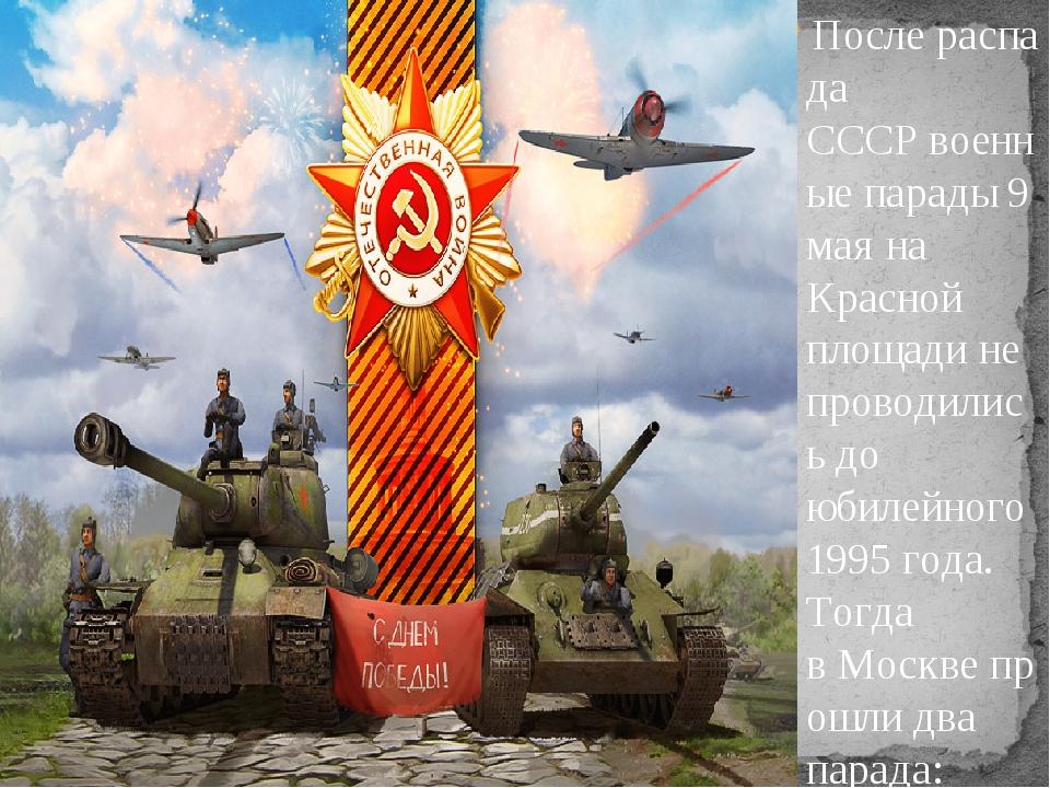 Послераспада СССРвоенные парады 9 мая на Красной площади не проводились до...