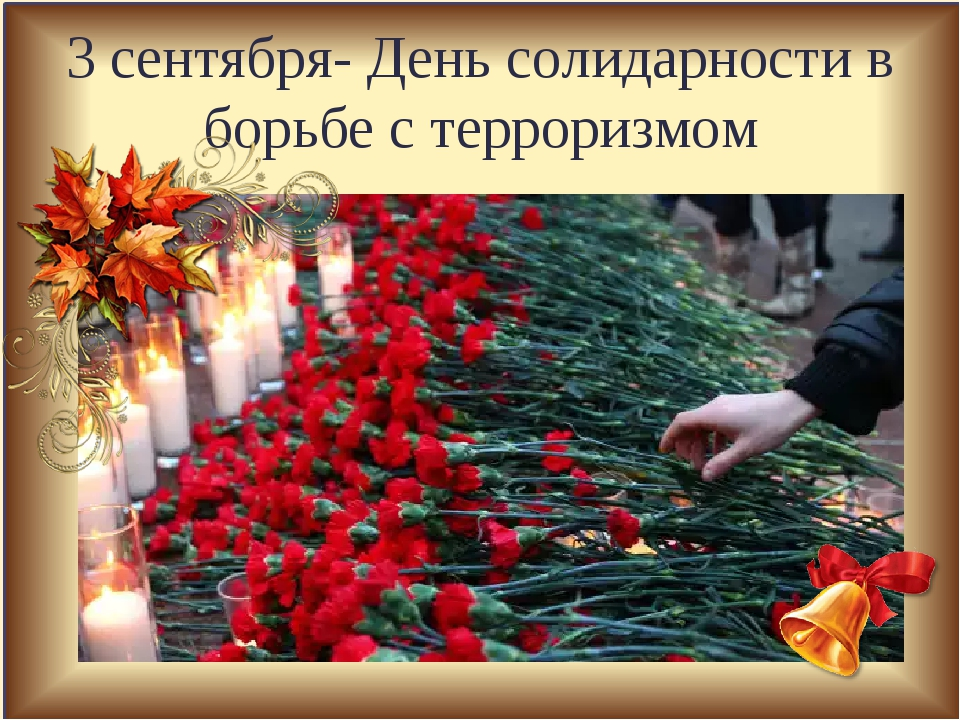 3 сентября- День солидарности в борьбе с терроризмом