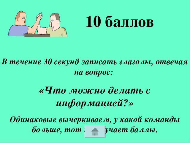 В течение 30 секунд записать глаголы, отвечая на вопрос: «Что можно делать с...