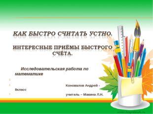 Исследовательская работа по математике Коновалов Андрей - 8класс учитель – М