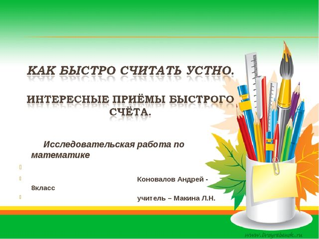 Исследовательская работа по математике Коновалов Андрей - 8класс учитель – М...