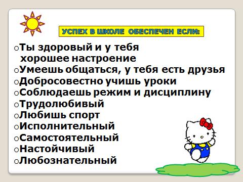 Дипломная работа Развитие творческих способностей на уроках в  hello html 7cab1357 png