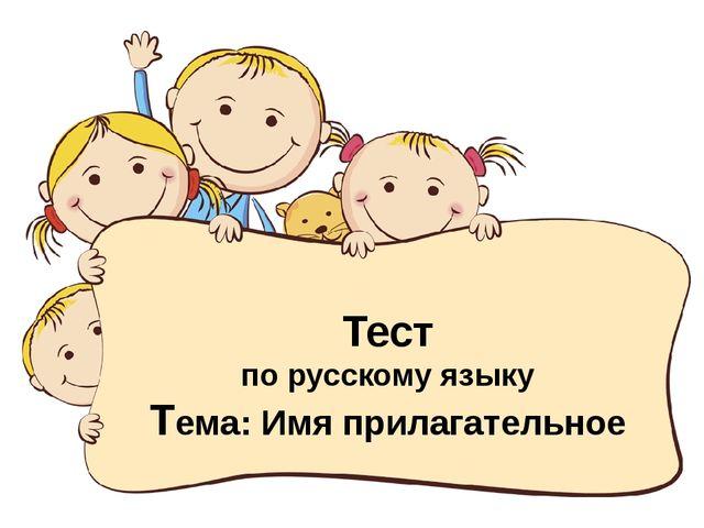 Тест по русскому языку Тема: Имя прилагательное