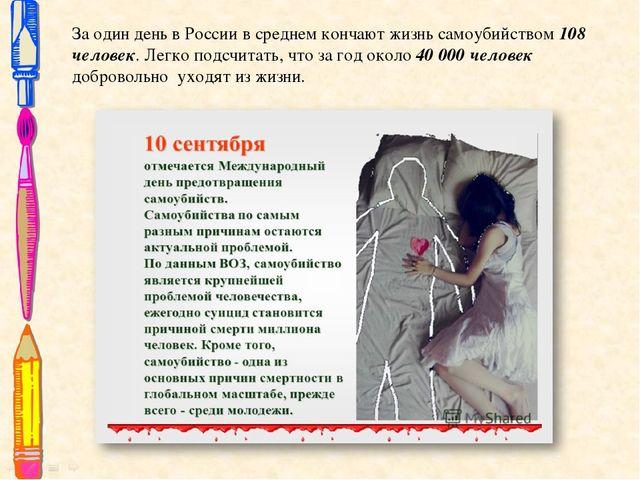 За один день в России в среднем кончают жизнь самоубийством 108 человек. Легк...