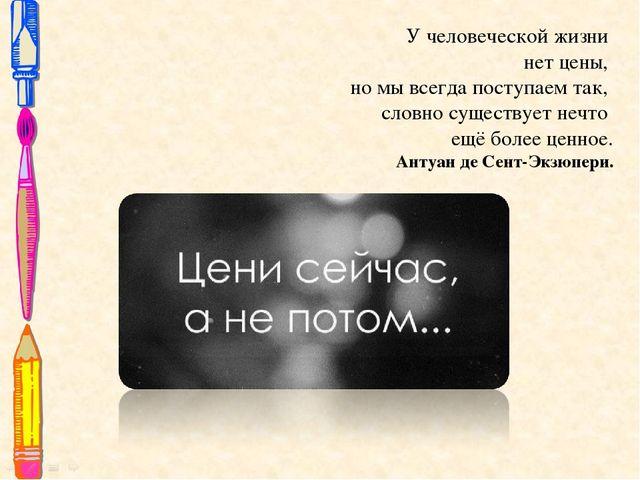 У человеческой жизни нет цены, но мы всегда поступаем так, словно существует...