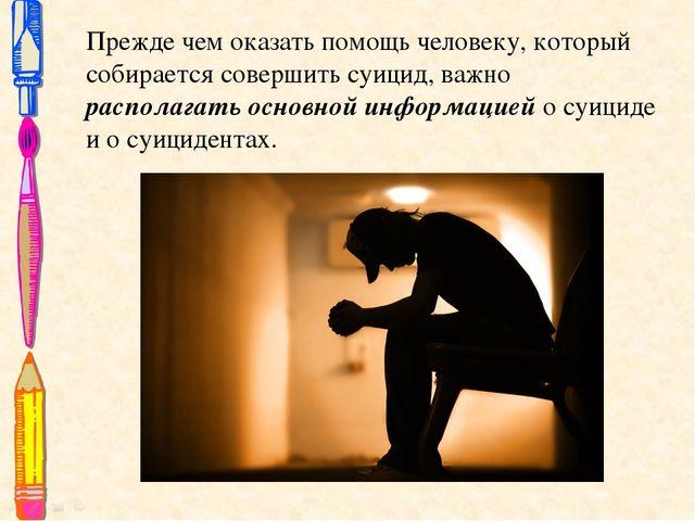 Прежде чем оказать помощь человеку, который собирается совершить суицид, важн...