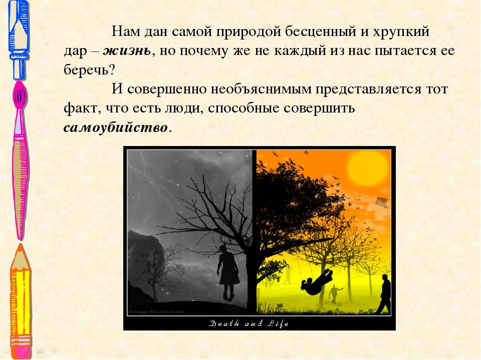 Нам дан самой природой бесценный и хрупкий дар – жизнь, но почему же не кажд...