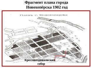 Фрагмент плана города Новохопёрска 1902 год Крестовоздвиженский собор