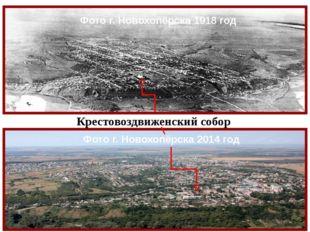 Крестовоздвиженский собор Фото г. Новохопёрска 1918 год Фото г. Новохопёрска