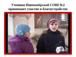 Ученики Новохопёрской СОШ №2 принимают участие в благоустройстве храма