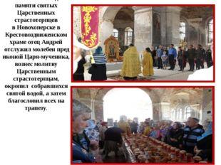 17 июля 2015 г. В день памяти святых Царственных страстотерпцев вНовохоперс