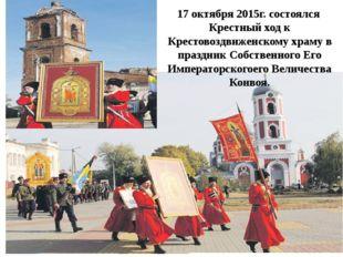 17 октября 2015г. состоялся Крестный ход к Крестовоздвиженскому храму в празд