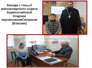 Беседа с главой миссионерского отдела Борисоглебской Епархии иеромонахомСилуа