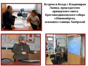 Встреча и беседа с Владимиром Лаенко, председателем приходского совета Кресто