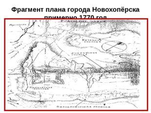 Фрагмент плана города Новохопёрска примерно 1770 год
