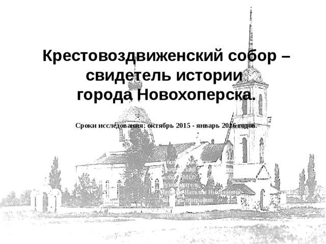 Муниципальное образовательное учреждение «Новохопёрская СОШ №2» Новохоперско...