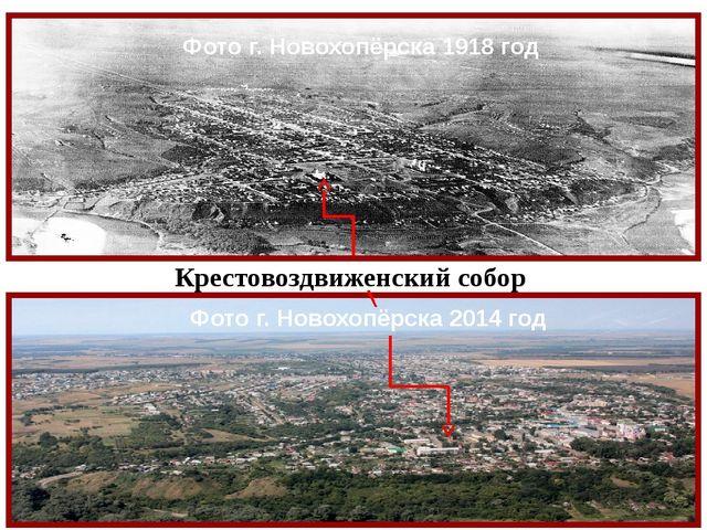Крестовоздвиженский собор Фото г. Новохопёрска 1918 год Фото г. Новохопёрска...