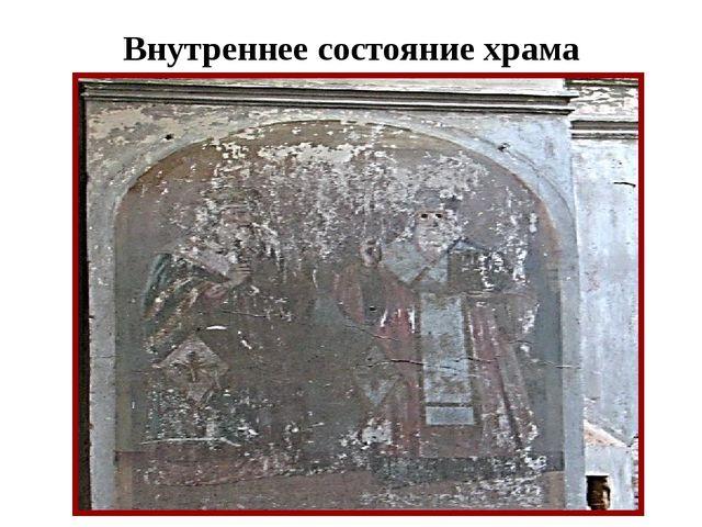 Внутреннее состояние храма