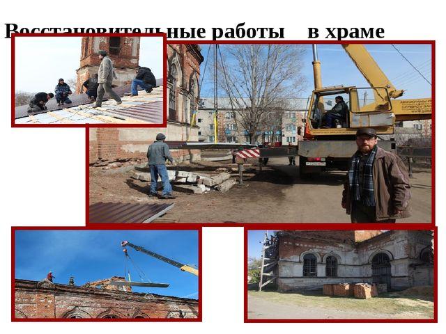 Восстановительные работы в храме