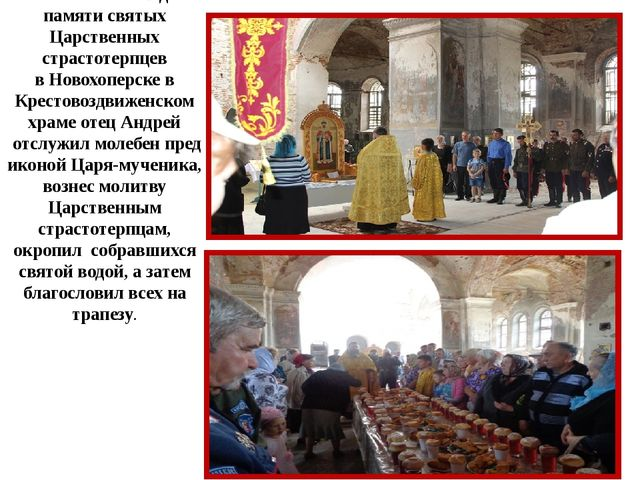 17 июля 2015 г. В день памяти святых Царственных страстотерпцев вНовохоперс...