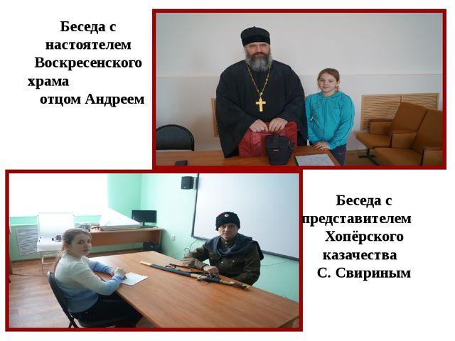 Беседа с настоятелем Воскресенского храма отцом Андреем Беседа с представител...